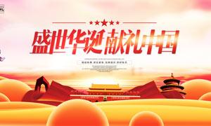 盛世华诞金秋活动海报PSD源文件