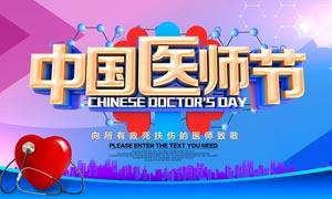中国医师节宣传海报设计PSD素材
