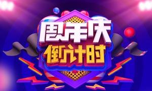 周年庆倒计时活动海报大红鹰娱乐大红鹰娱乐备用网