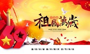 国庆节全城抢购活动海报PSD素材