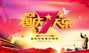 国庆7天乐宣传海报设计PSD源文件