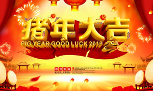 2019猪年大吉活动海报设计PSD素材