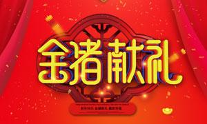 2019金猪献礼活动海报PSD源文件