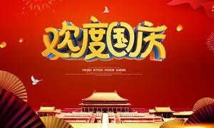 欢度国庆商场促销海报PSD模板