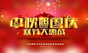中秋国庆双节大惠战海报PSD素材