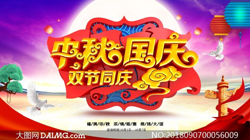 中秋国庆双节同庆宣传海报PSD素材