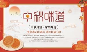 中秋节月饼促销海报PSD源文件
