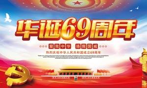 国庆节华诞69周年海报PSD源文件