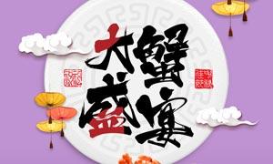 大闸蟹美食宣传单设计PSD模板