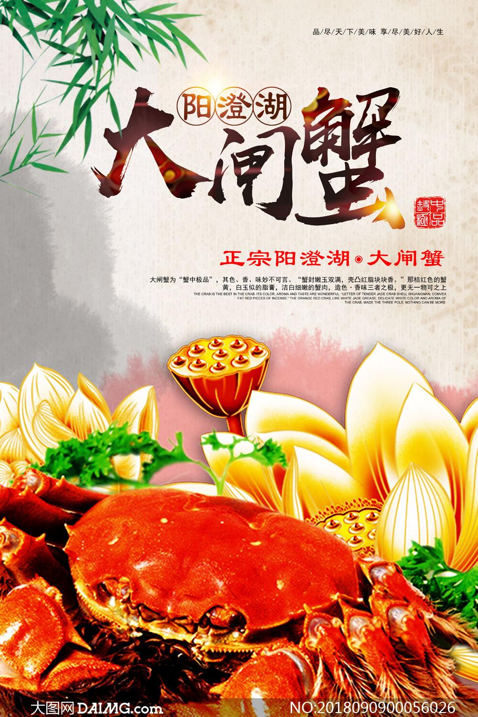 阳澄湖大闸蟹美食宣传海报psd模板