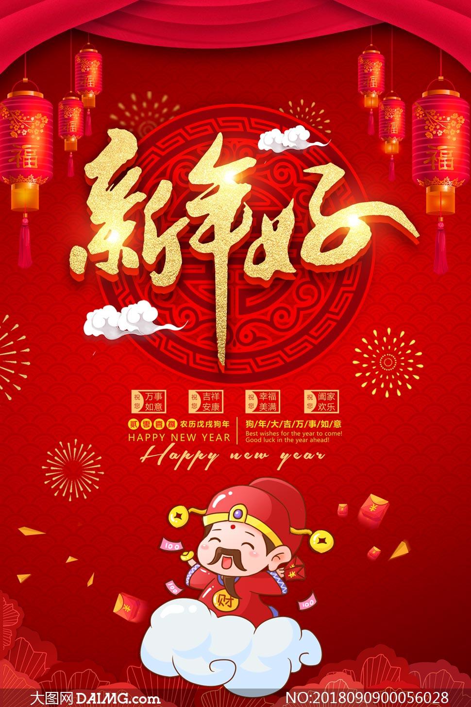 2018新年喜庆新春海报PSD源文件