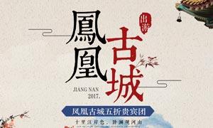 凤凰古城旅游宣传海报设计PSD模板