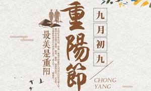 中国风主题重阳节海报设计PSD素材