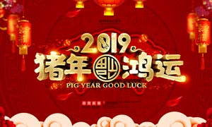 2019猪年活动海报大红鹰娱乐PSD源文件