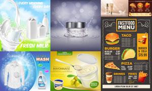 洗衣液与化妆品等广告海报矢量素材