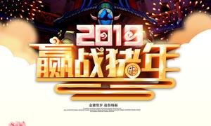 2019赢战猪年活动海报设计PSD素材