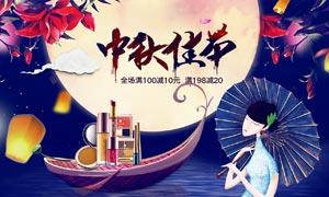 淘宝中秋节彩妆海报设计PSD素材