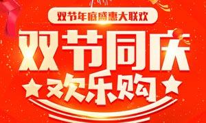 中秋国庆双节同庆促销海报PSD模板