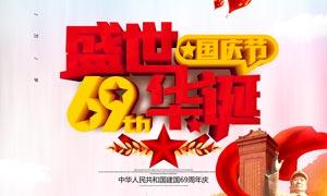 盛世华诞国庆节活动海报PSD模板