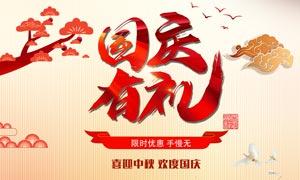 国庆节限时优惠活动海报大红鹰娱乐备用网