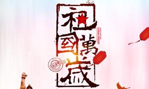 祖国万岁国庆节宣传海报大红鹰娱乐备用网