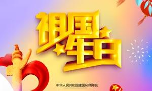 国庆节建国周年庆活动海报大红鹰娱乐备用网