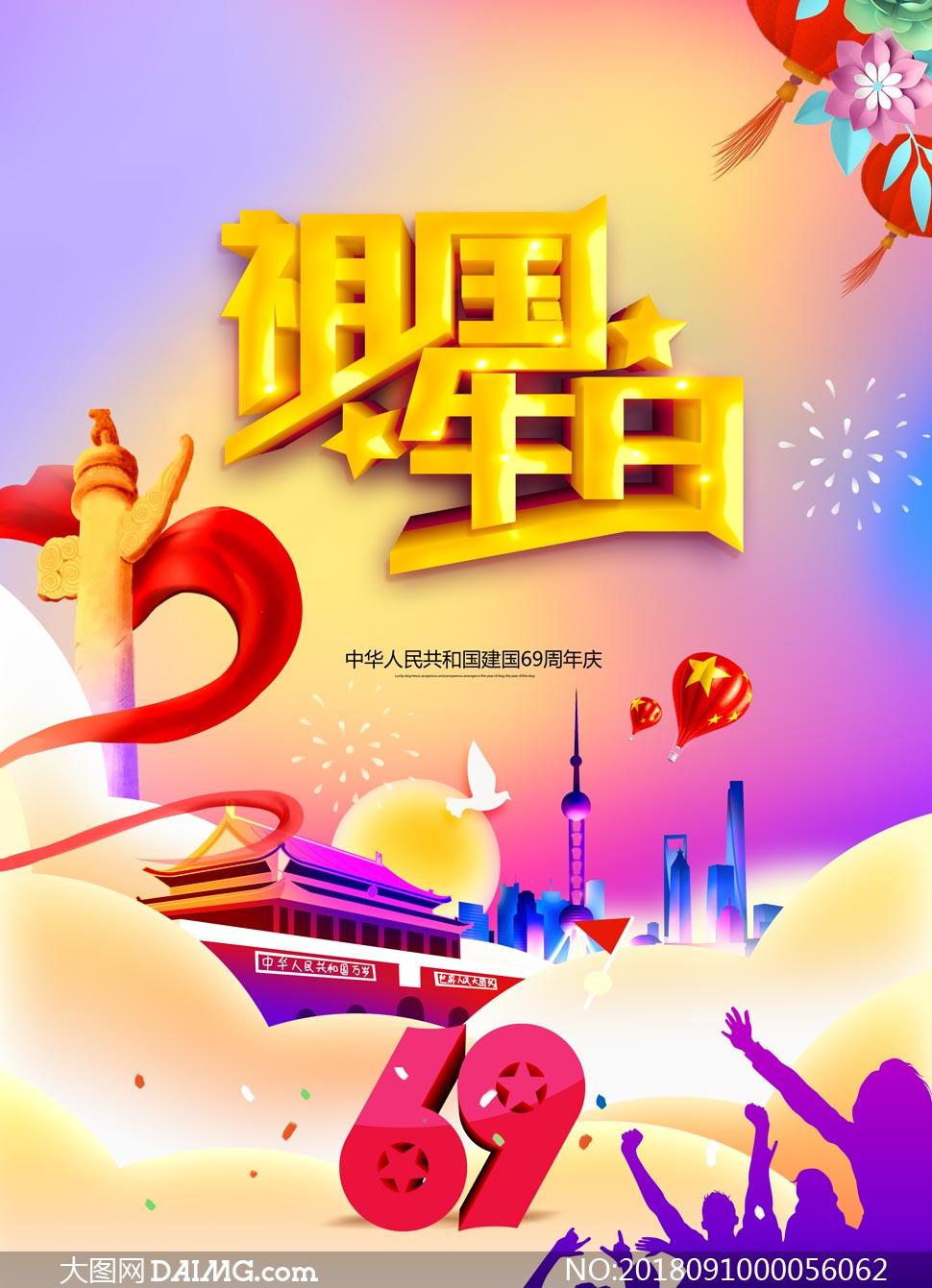 国庆节建国周年庆活动海报psd素材图片