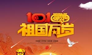 祖国万岁国庆节活动海报大红鹰娱乐备用网