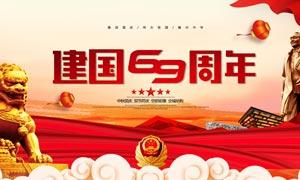 庆祝建国69周年活动海报大红鹰娱乐备用网