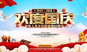 欢度国庆节宣传海报设计PSD素材