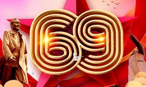 国庆节69周年创意海报PSD源文件