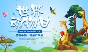 世界动物日宣传海报设计PSD素材