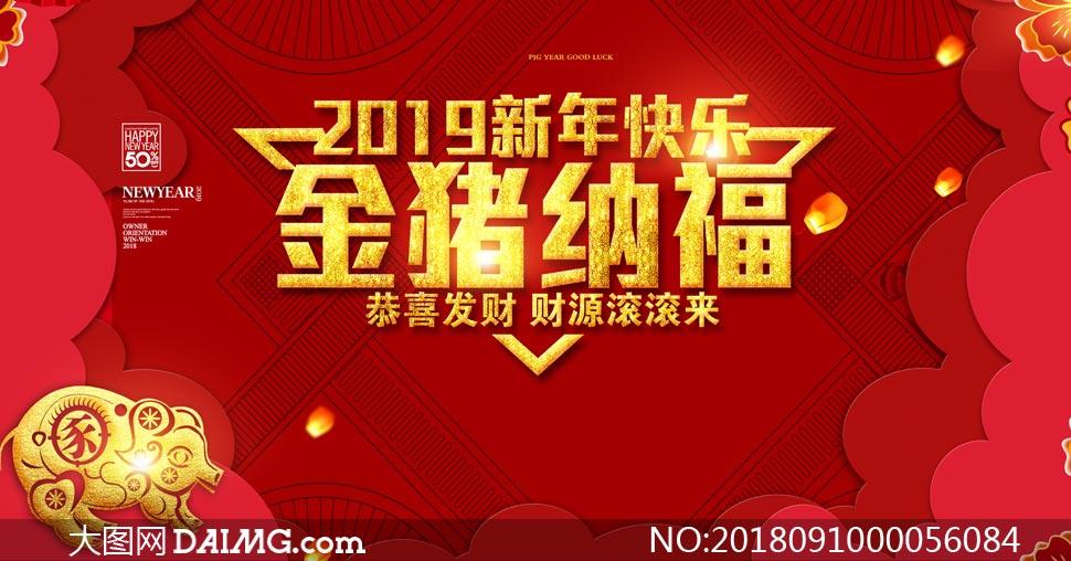 2019新年快乐活动海报设计PSD素材