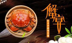 秋季大闸蟹蟹宴宣传海报PSD素材