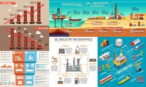 天然气石油工业主题信息图矢量素材