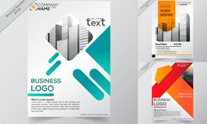 多用途画册封面设计矢量素材集V01