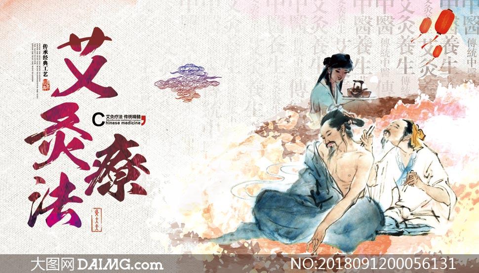 中国风艾灸诊疗宣传海报PSD源文件