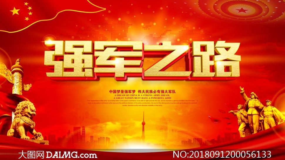 中国梦强军之路宣传海报PSD源文件