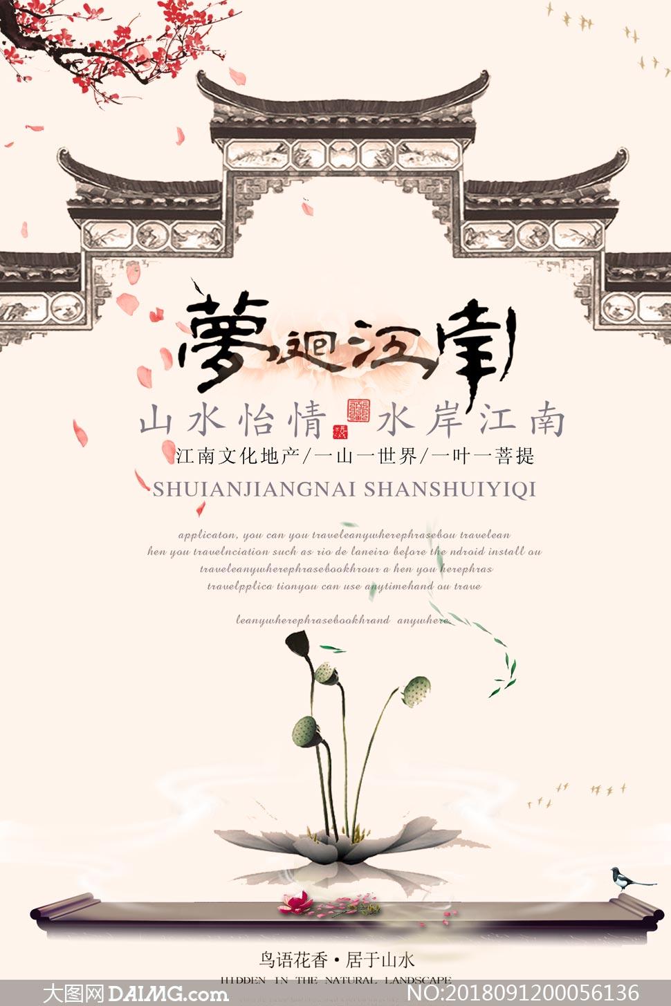 梦回江南中式地产宣传海报PSD素材