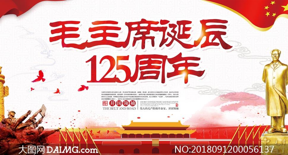 毛主席诞辰125周年海报PSD素材
