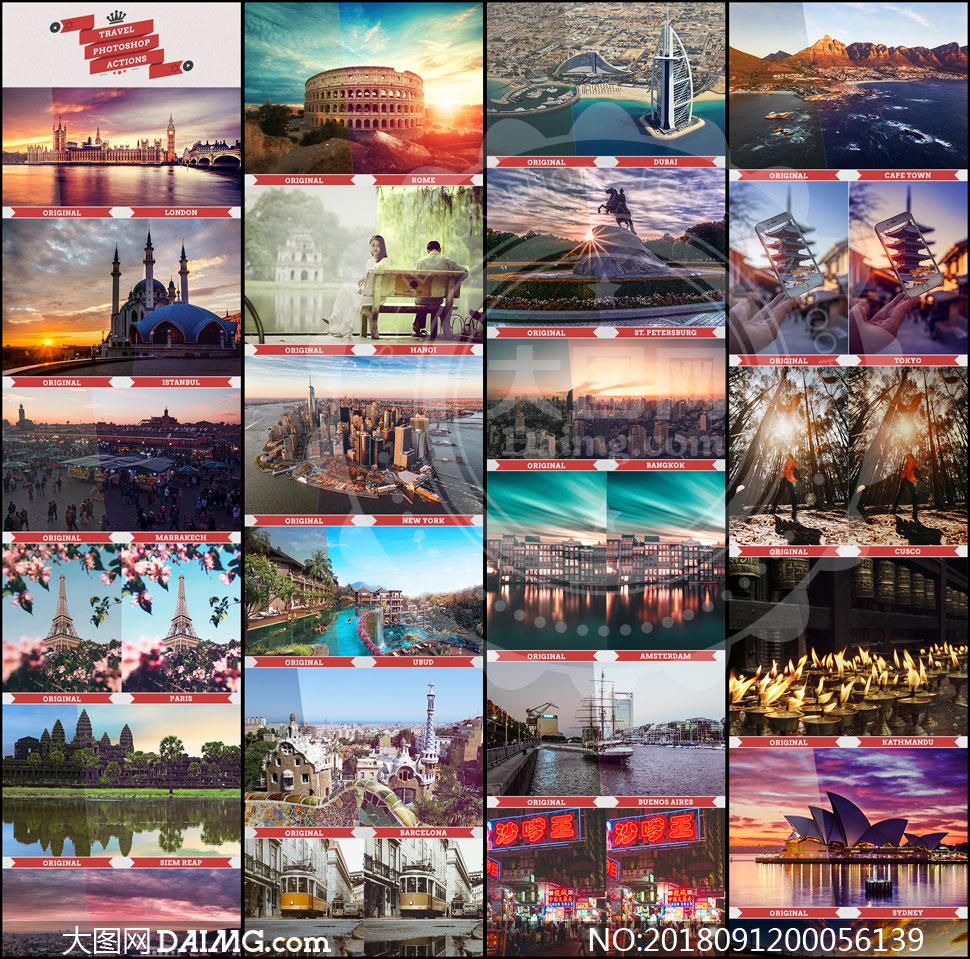25款中文版旅游照片后期美化PS动作