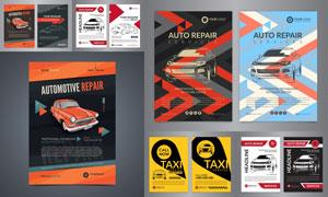 汽车维修广告宣传单等广告矢量素材