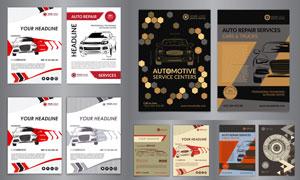 汽车修理业务活动宣传单页矢量素材