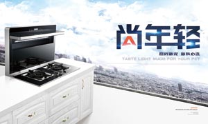 厨房精品橱柜宣传海报PSD源文件