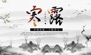 中国风寒露节气宣传海报PSD源文件