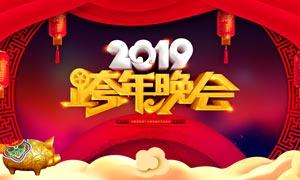 2019元旦跨年晚会宣传海报PSD素材