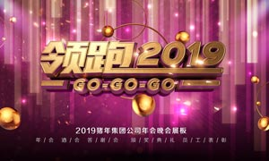 2019猪年企业年会背景板PSD源文件