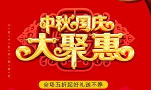 中秋國慶大聚惠海報PSD素材