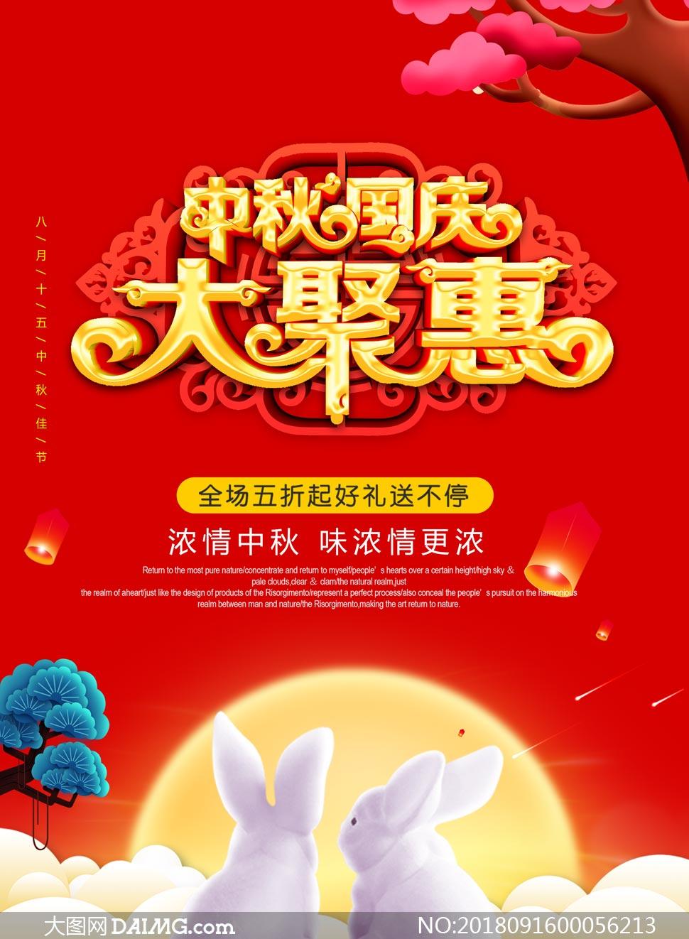 中秋国庆大聚惠海报psd素材