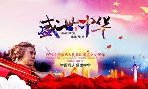 盛世中华国庆节庆典海报PSD素材